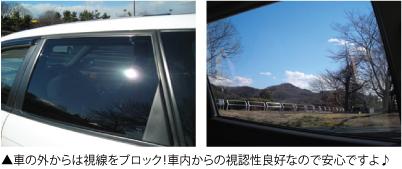 車の外からは視線をブロック!車内からの視認性良好なので安心