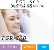 FGR-500(可視光線透過率89%)