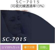 SC-7015(可視光線透過率13%)