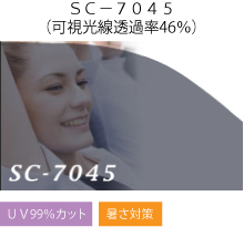 SC-7045(可視光線透過率46%)