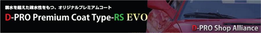 親水を超えた疎水性をもつ、オリジナルプレミアムコート!D-PRO Premium Coat Type-RS EVO