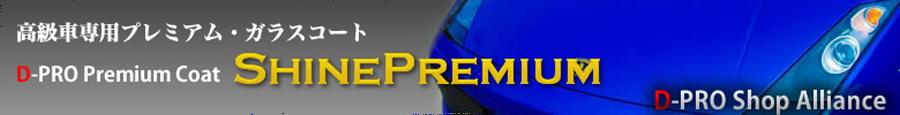 高級車専用プレミアム・ガラスコーティング SHINE PREMIUM(シャインプレミアム)