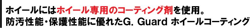 ホイールにはホイール専用のコーティング剤を使用。防汚性能・保護性能に優れたG.Guard ホイールコーティング