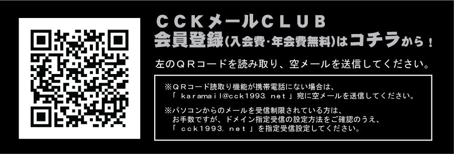 左のQRコードを読み取り、空メールを送信してください。※QRコード読み取り機能が携帯電話にない場合は、「karamail@cck1993.net」宛に空メールを送信して下さい。※パソコンからのメールを受信制限されている方は、お手数ですが、ドメイン指定受信の設定方法をご確認の上、「cck1993.net」を指定受信設定してください。