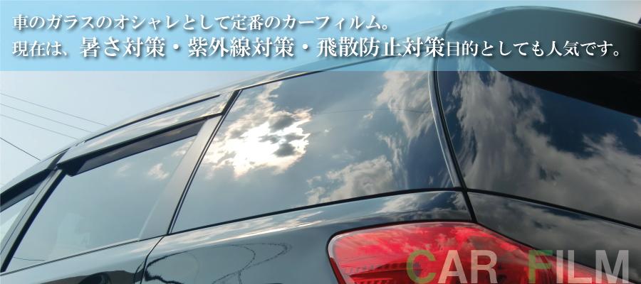 車のガラスのオシャレとして定番のカーフィルム。暑さ対策、紫外線対策、飛散防止対策目的としても人気です