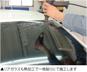 リアガラスも熱加工で1枚貼りにて施工します