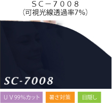 SC-7008(可視光線透過率7%)