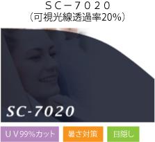 SC-7020(可視光線透過率20%)