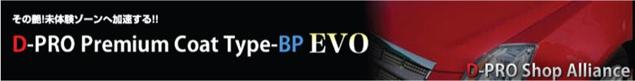 その艶、未体験ゾーンへ加速する!D-PRO Premium Coat Type-BP EVO