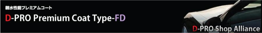 親水性能プレミアムコート!D-PRO Premium Coat Type-FD