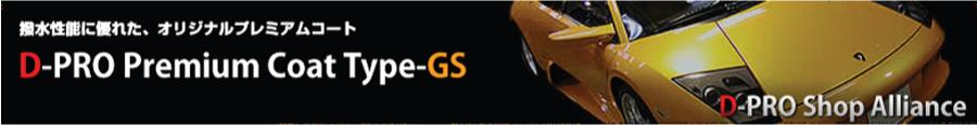 撥水性能に優れた、オリジナルプレミアムコート!D-PRO Premium Coat Type-GS