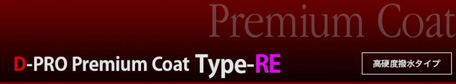 高硬度撥水タイプ!D-PRO Premium Coat Type-RE