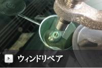 ウィンドリペア|フロントガラスのヒビ割れ修理