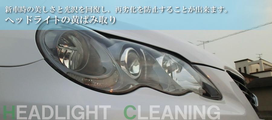 新車時の美しさと光沢を回復し、再劣化を防止することが出来ます。ヘッドライトの黄ばみ取り