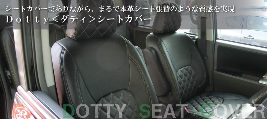 Dotty(ダティ)シートカバー|シートカバーでありながら、まるで本革シート張替のような質感を実現